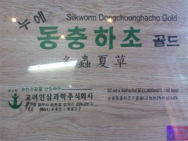 Đông trùng hạ thảo hộp gỗ - Dongchoonghacho Gold