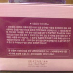 Mỹ phẩm dưỡng da - kem Collagen cellio